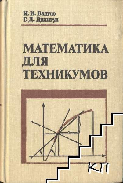 Математика для техникумов на базе средней школы