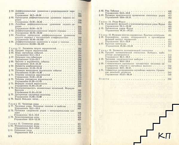 Решебник Для Математика Для Техникумов Яковлев