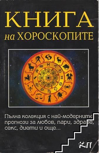 Книга на хороскопите