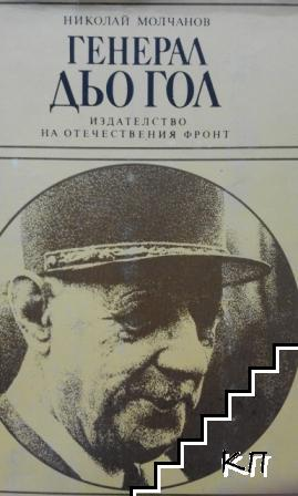 Генерал дьо Гол