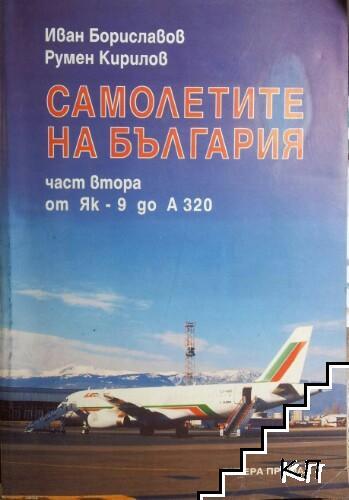 Самолетите на България. Част 2: От Як-9 до А 320