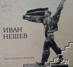 Иван Нешев