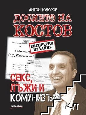 Досието на Костов