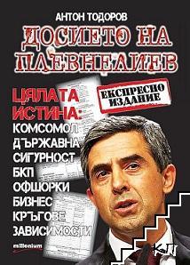 Досието на Плевнелиев