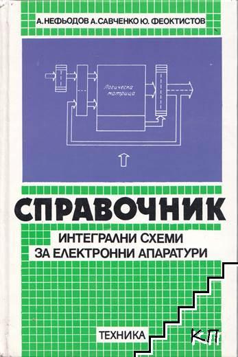Интегрални схеми за електронни апаратури