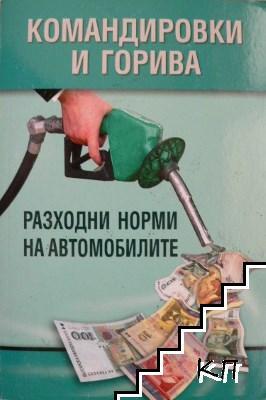 Командировки и горива: Разходни норми на автомобилите