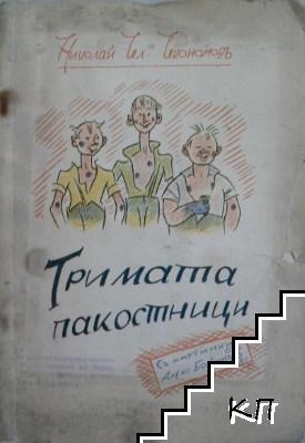 Тримата пакостници