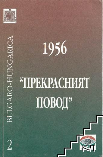 """1956: """"Прекрасният повод"""""""