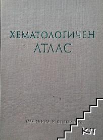 Хематологичен атлас