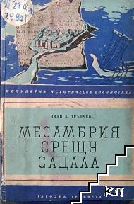 Месамбрия срещу Садала