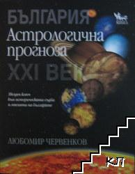 България: Астрологична прогноза за ХХI век