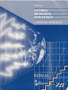Global Business Strategy: A Systems Approach