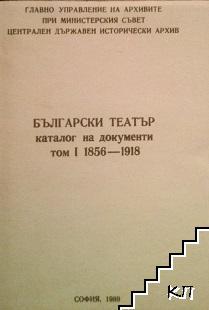Български театър. Каталог на документи. Том 1: 1856-1918