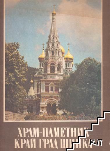 Храм-паметник край град Шипка