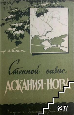 Степной оазис Аскания-Нова