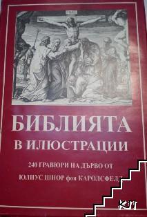 Библията в илюстрации