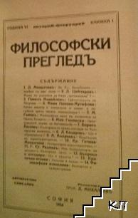 Философски прегледъ. Кн. 1-5 / 1934