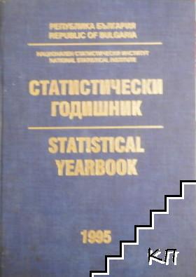 Статистически годишник / Statistical Yearbook