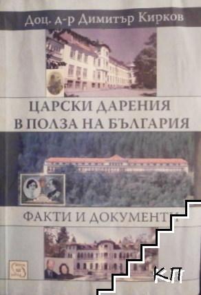 Царски дарения в полза на България. Факти и документи