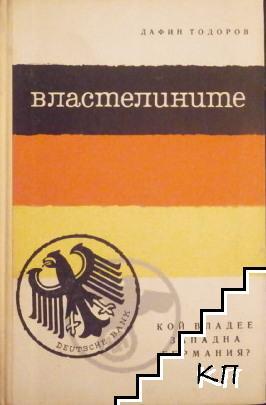 Властелините. Кой владее Западна Германия?