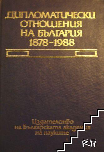 Дипломатически отношения на България 1878-1988