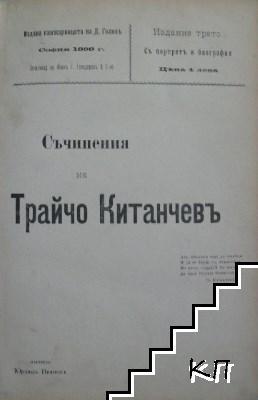 Съчинения