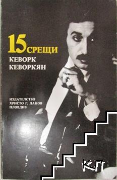15 срещи