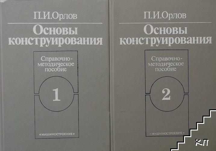 Основы конструирования в двух книгах. Книга 1-2
