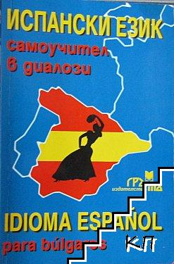 Испански език. Самоучител в диалози