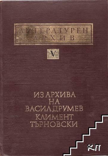 Литературен архив. Том 5: Из архива на Васил Друмев (Климент Търновски)