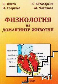 Физиология на домашните животни