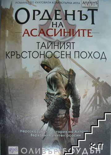 Орденът на асасините: Тайният кръстоносен поход