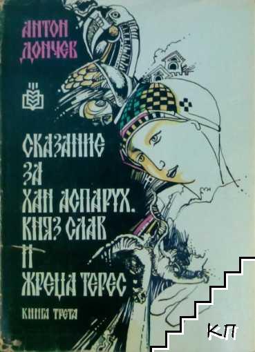 Сказание за хан Аспарух, княз Слав и жреца Терес. Книга 3