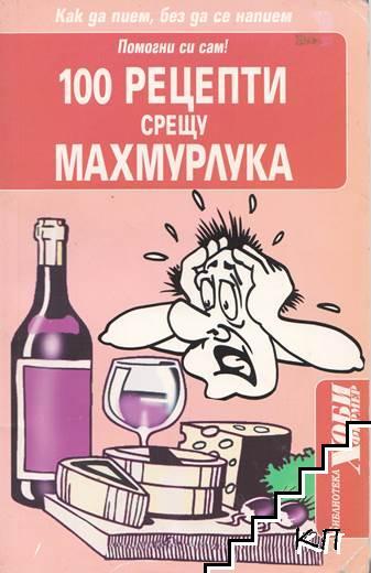 100 рецепти срещу махмурлука