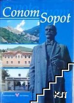 Сопот