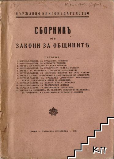 Сборникъ отъ закони за общините