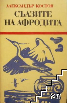 Сълзите на Афродита