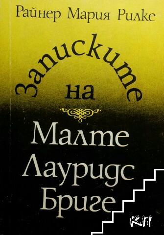 Записките на Малте Лауридс Бриге