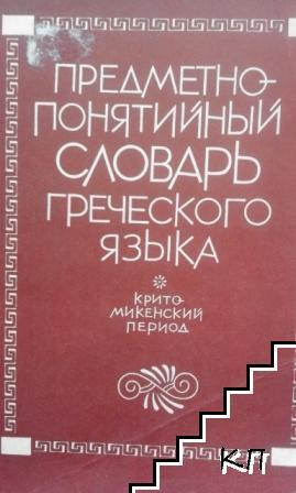 Предметно-понятийный словарь греческого языка