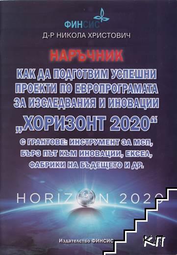 """Как да подготвим успешни проекти по Европрограмата за изследвания и иновации """"Хоризонт 2020"""" с грантове: Инструмент за МСП, бърз път към иновации, Ексел, фабрики на бъдещето и др."""