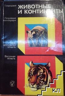 Животные и континенты