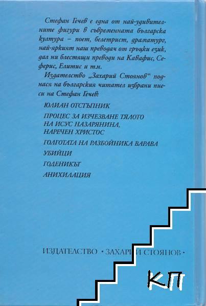 Голготата на Варава (Допълнителна снимка 1)