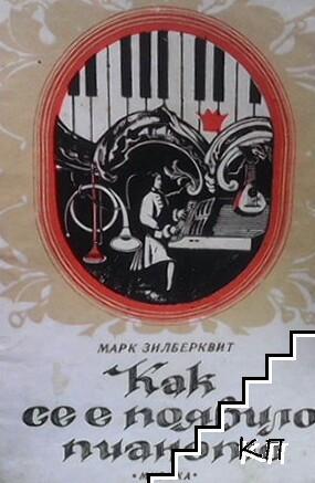 Как се е появило пианото