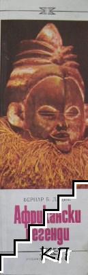 Африкански легенди