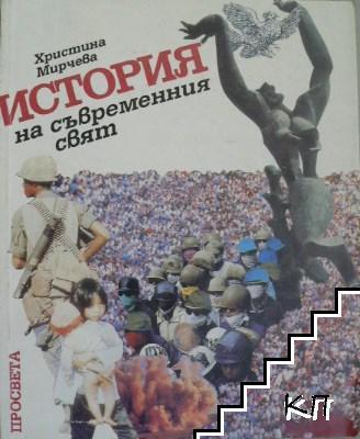 История на съвременния свят