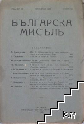 Българска мисъль. Кн. 9 / 1928