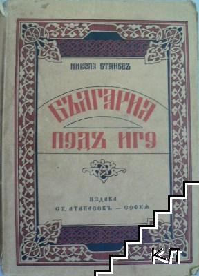България подъ иго