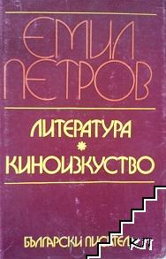 Литература. Киноизкуство