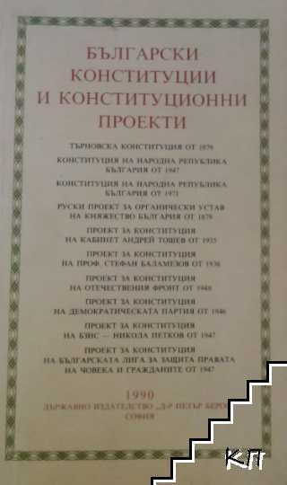 Български конституции и конституционни проекти