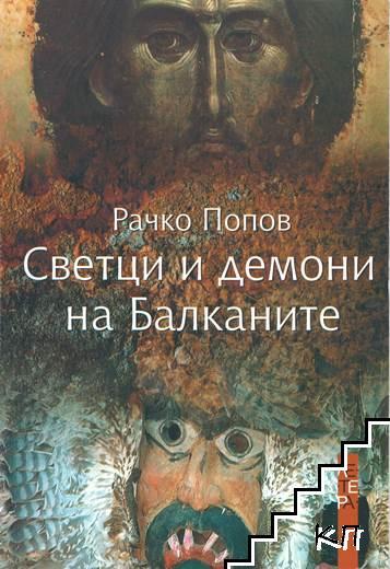 Светци и демони на Балканите